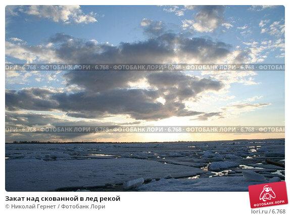 Купить «Закат над скованной в лед рекой», фото № 6768, снято 19 апреля 2006 г. (c) Николай Гернет / Фотобанк Лори