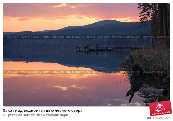 Закат над водной гладью лесного озера, фото № 282228, снято 10 мая 2008 г. (c) Григорий Погребняк / Фотобанк Лори