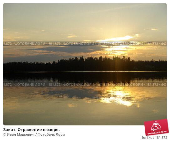 Закат. Отражение в озере., фото № 181872, снято 17 июля 2005 г. (c) Иван Мацкевич / Фотобанк Лори