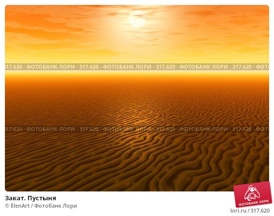 Закат. Пустыня, иллюстрация № 317620 (c) ElenArt / Фотобанк Лори