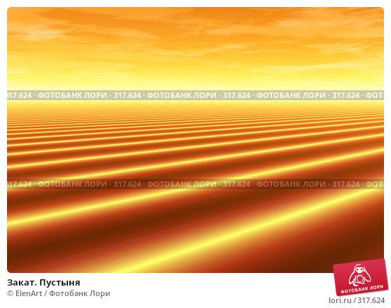 Закат. Пустыня, иллюстрация № 317624 (c) ElenArt / Фотобанк Лори