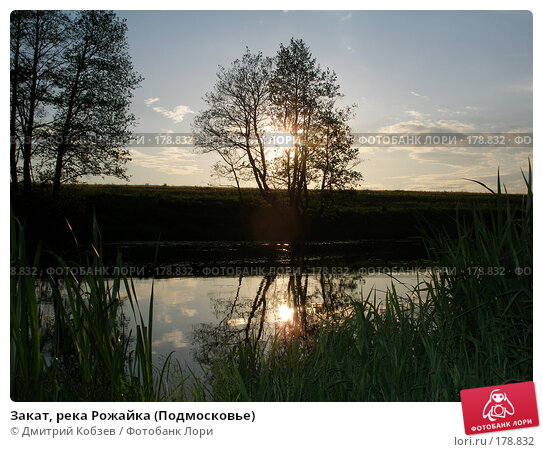 Закат, река Рожайка (Подмосковье), фото № 178832, снято 11 июня 2006 г. (c) Дмитрий Кобзев / Фотобанк Лори