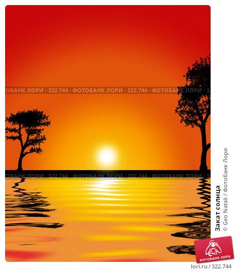 Закат солнца, иллюстрация № 322744 (c) Geo Natali / Фотобанк Лори