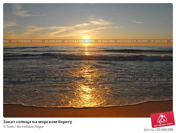 Закат солнца на морском берегу. Стоковое фото, фотограф Svet / Фотобанк Лори