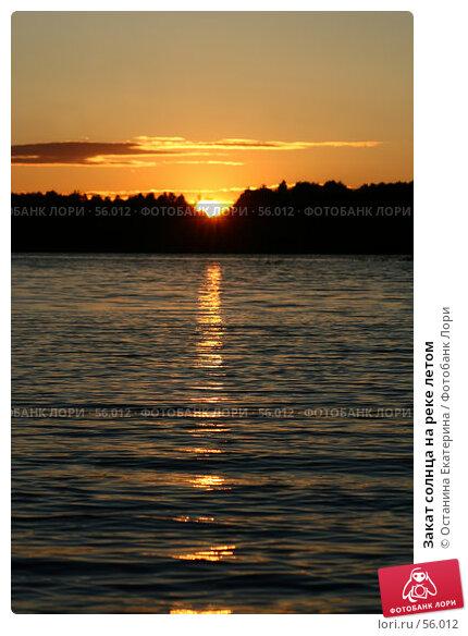 Закат солнца на реке летом, фото № 56012, снято 23 июня 2007 г. (c) Останина Екатерина / Фотобанк Лори