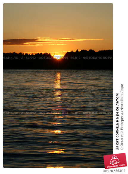 Купить «Закат солнца на реке летом», фото № 56012, снято 23 июня 2007 г. (c) Останина Екатерина / Фотобанк Лори