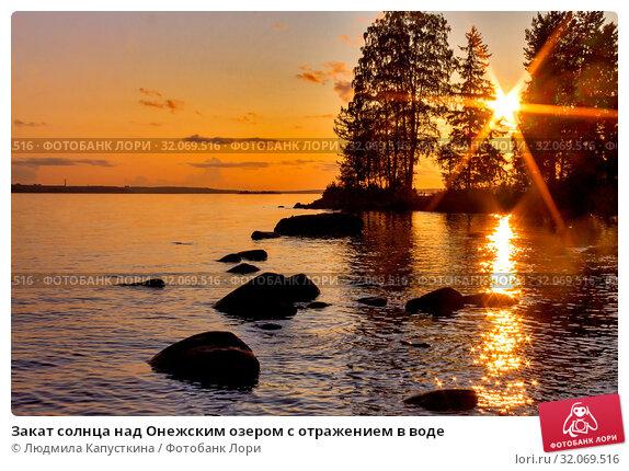 Закат солнца над Онежским озером с отражением в воде. Стоковое фото, фотограф Людмила Капусткина / Фотобанк Лори