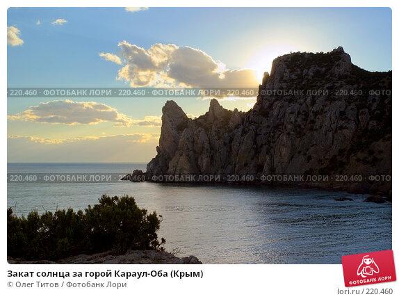 Закат солнца за горой Караул-Оба (Крым), фото № 220460, снято 24 октября 2016 г. (c) Олег Титов / Фотобанк Лори