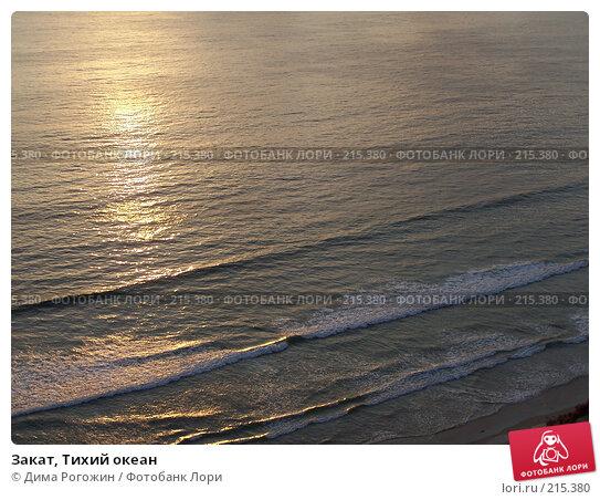 Купить «Закат, Тихий океан», фото № 215380, снято 4 августа 2005 г. (c) Дима Рогожин / Фотобанк Лори