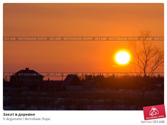 Закат в деревне, фото № 251648, снято 29 марта 2008 г. (c) Argument / Фотобанк Лори