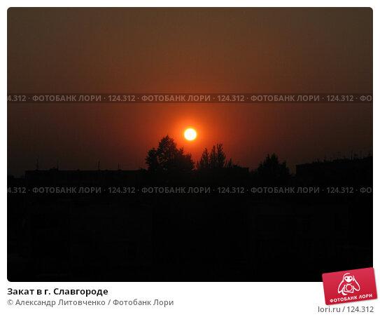 Закат в г. Славгороде, фото № 124312, снято 29 августа 2007 г. (c) Александр Литовченко / Фотобанк Лори