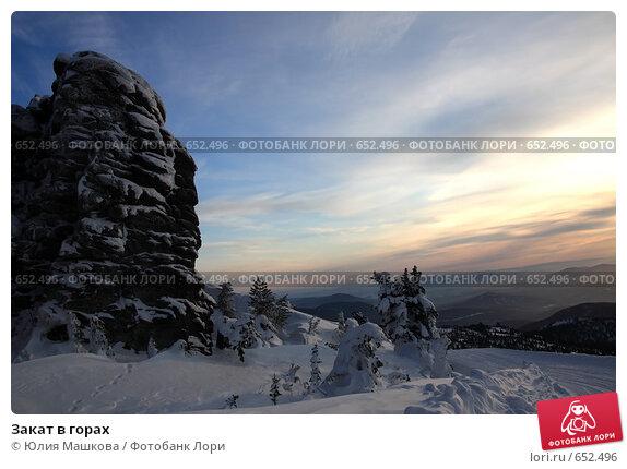 Купить «Закат в горах», фото № 652496, снято 5 января 2009 г. (c) Юлия Машкова / Фотобанк Лори