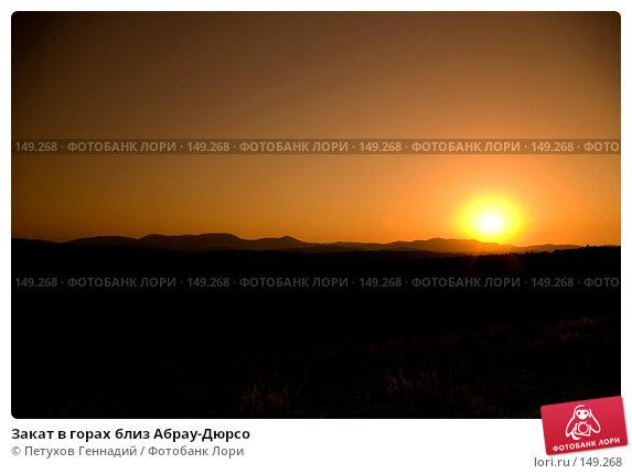 Закат в горах близ Абрау-Дюрсо, фото № 149268, снято 7 августа 2007 г. (c) Петухов Геннадий / Фотобанк Лори