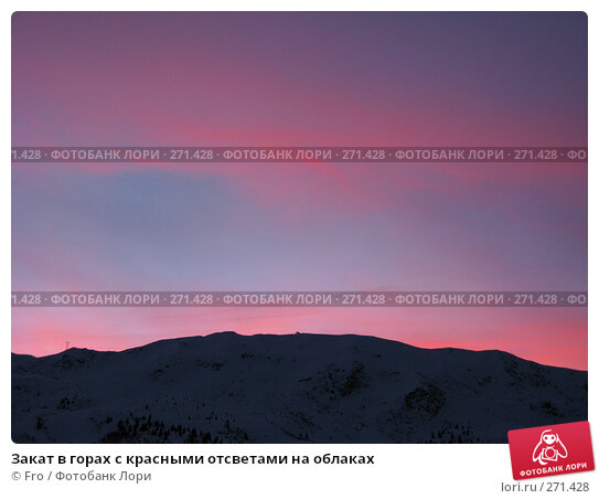 Купить «Закат в горах с красными отсветами на облаках», фото № 271428, снято 28 января 2008 г. (c) Fro / Фотобанк Лори