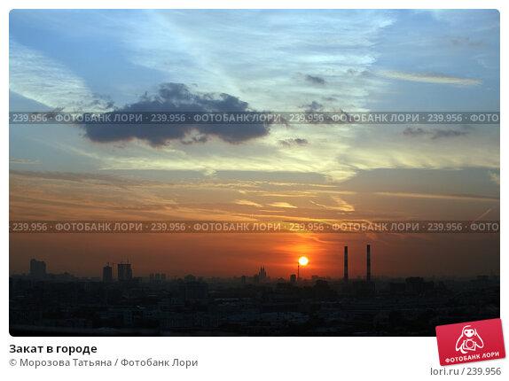 Закат в городе, фото № 239956, снято 29 сентября 2007 г. (c) Морозова Татьяна / Фотобанк Лори