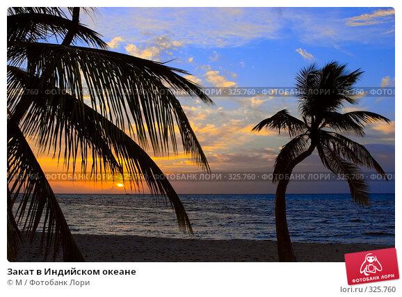 Закат в Индийском океане, фото № 325760, снято 16 января 2017 г. (c) Михаил / Фотобанк Лори