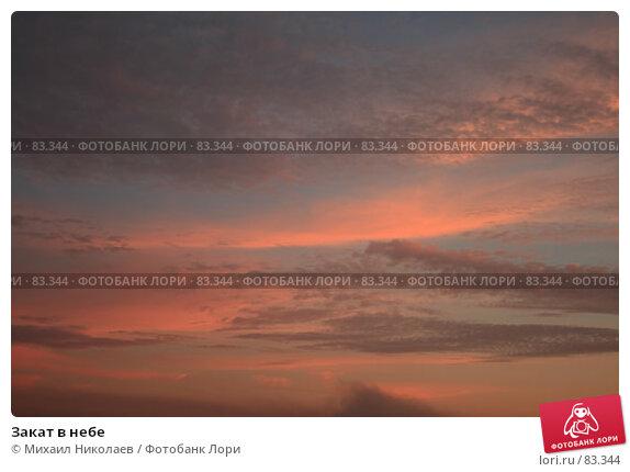 Закат в небе, фото № 83344, снято 5 сентября 2007 г. (c) Михаил Николаев / Фотобанк Лори