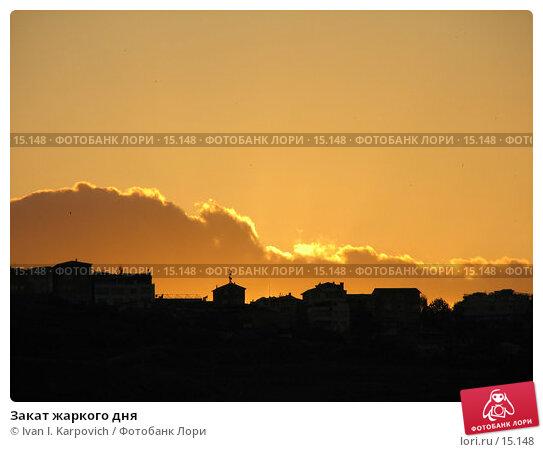 Закат жаркого дня, фото № 15148, снято 14 сентября 2006 г. (c) Ivan I. Karpovich / Фотобанк Лори
