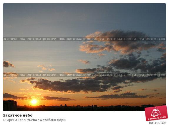 Закатное небо, эксклюзивное фото № 304, снято 12 мая 2005 г. (c) Ирина Терентьева / Фотобанк Лори