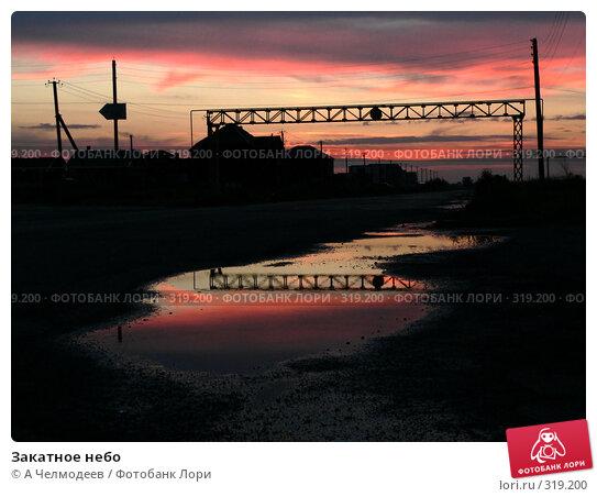 Закатное небо, фото № 319200, снято 20 июня 2005 г. (c) A Челмодеев / Фотобанк Лори