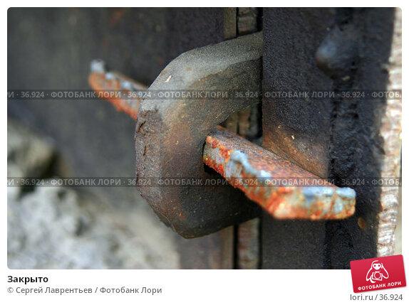 Закрыто, фото № 36924, снято 20 августа 2017 г. (c) Сергей Лаврентьев / Фотобанк Лори
