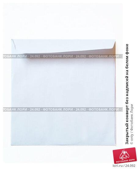 Закрытый конверт без надписей на белом фоне, фото № 24092, снято 23 февраля 2007 г. (c) only / Фотобанк Лори