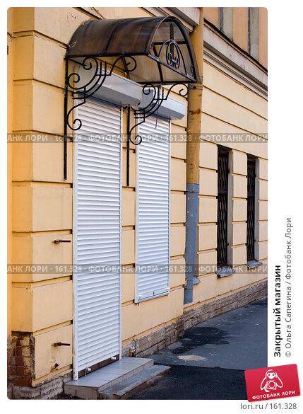 Закрытый магазин, фото № 161328, снято 13 июля 2007 г. (c) Ольга Сапегина / Фотобанк Лори