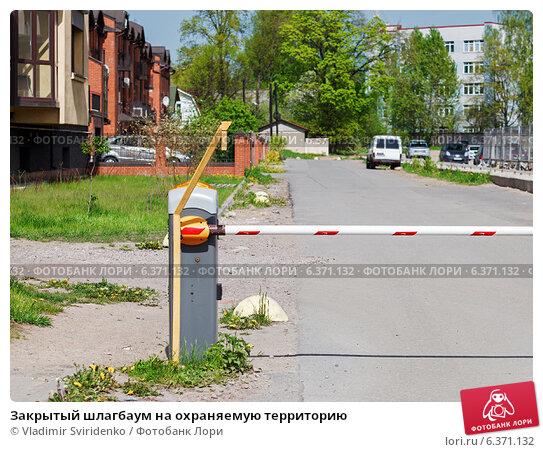 Купить «Закрытый шлагбаум на охраняемую территорию», фото № 6371132, снято 23 января 2020 г. (c) Vladimir Sviridenko / Фотобанк Лори