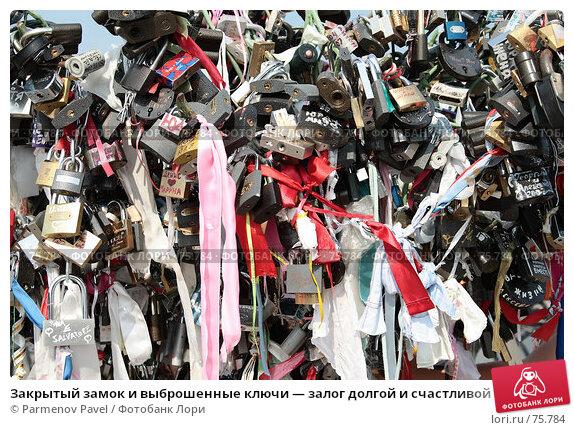 Закрытый замок и выброшенные ключи — залог долгой и счастливой семейной жизни, фото № 75784, снято 23 августа 2007 г. (c) Parmenov Pavel / Фотобанк Лори