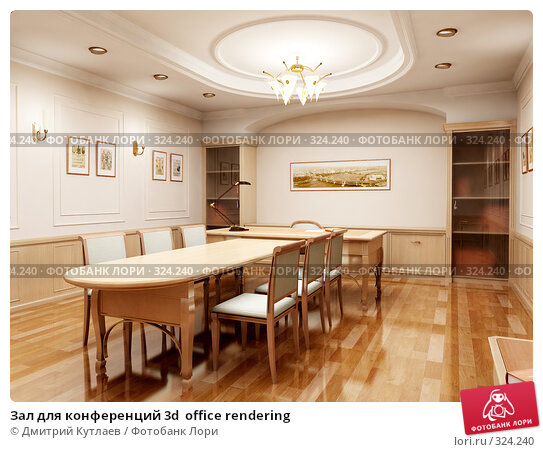 Зал для конференций 3d  office rendering, иллюстрация № 324240 (c) Дмитрий Кутлаев / Фотобанк Лори
