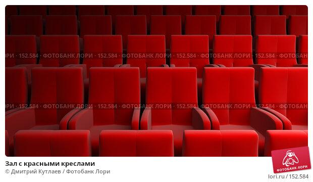 Зал с красными креслами, иллюстрация № 152584 (c) Дмитрий Кутлаев / Фотобанк Лори