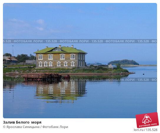 Залив Белого  моря, фото № 135528, снято 16 августа 2007 г. (c) Ярослава Синицына / Фотобанк Лори