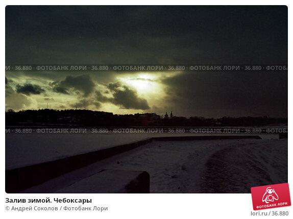 Купить «Залив зимой. Чебоксары», фото № 36880, снято 19 марта 2018 г. (c) Андрей Соколов / Фотобанк Лори
