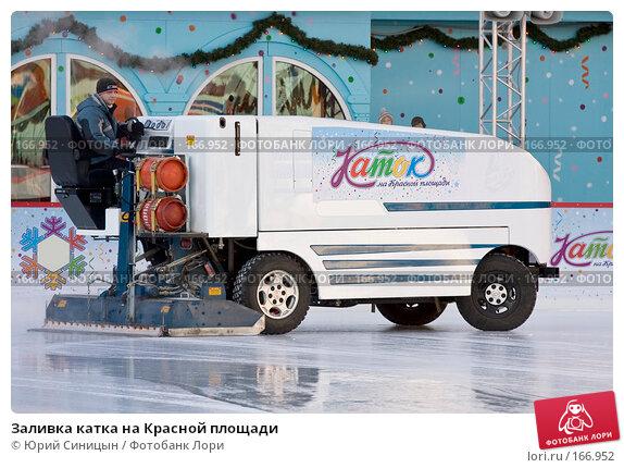 Купить «Заливка катка на Красной площади», фото № 166952, снято 3 января 2008 г. (c) Юрий Синицын / Фотобанк Лори