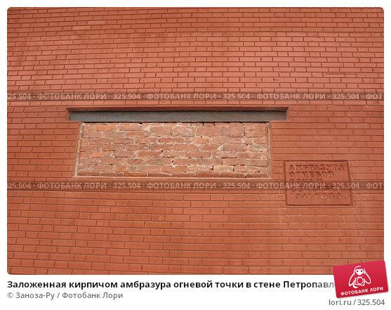 Заложенная кирпичом амбразура огневой точки в стене Петропавловской крепости. Санкт-Петербург, фото № 325504, снято 12 июня 2008 г. (c) Заноза-Ру / Фотобанк Лори