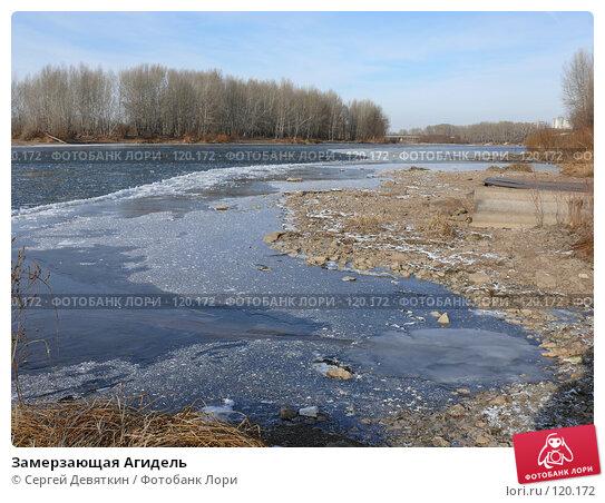 Замерзающая Агидель, фото № 120172, снято 9 ноября 2007 г. (c) Сергей Девяткин / Фотобанк Лори