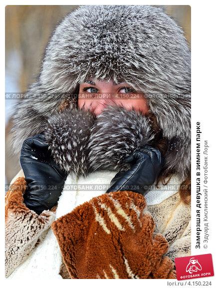 Замерзшая девушка в зимнем парке. Стоковое фото, фотограф Эдуард Кислинский / Фотобанк Лори