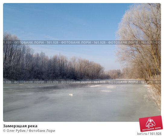 Замерзшая река, фото № 161928, снято 26 декабря 2007 г. (c) Олег Рубик / Фотобанк Лори