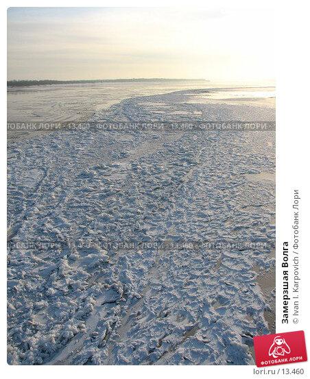 Замерзшая Волга, фото № 13460, снято 7 января 2006 г. (c) Ivan I. Karpovich / Фотобанк Лори