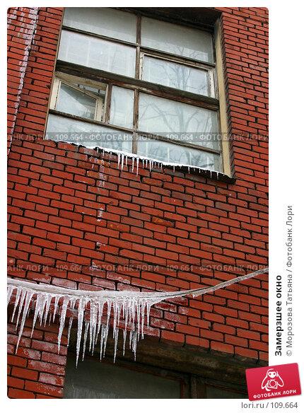 Замерзшее окно, фото № 109664, снято 21 февраля 2006 г. (c) Морозова Татьяна / Фотобанк Лори