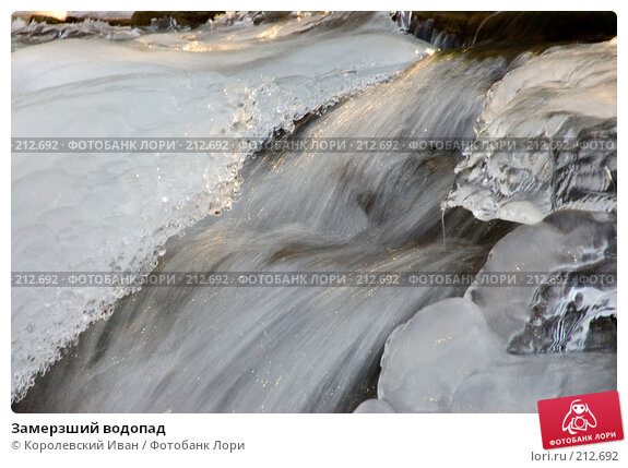 Замерзший водопад, фото № 212692, снято 15 января 2008 г. (c) Королевский Иван / Фотобанк Лори