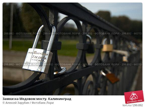 Купить «Замки на Медовом мосту. Калининград», фото № 299892, снято 22 сентября 2007 г. (c) Алексей Зарубин / Фотобанк Лори