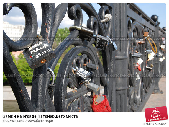 Замки на ограде Патриаршего моста, эксклюзивное фото № 305068, снято 17 мая 2008 г. (c) Alexei Tavix / Фотобанк Лори