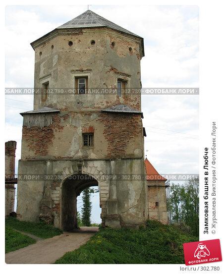Купить «Замковая башня в Любче», фото № 302780, снято 20 ноября 2007 г. (c) Журавлева Виктория / Фотобанк Лори