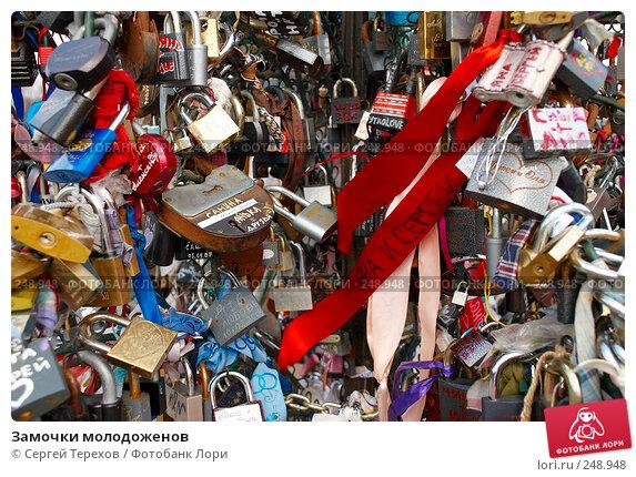 Замочки молодоженов, фото № 248948, снято 6 апреля 2008 г. (c) Сергей Терехов / Фотобанк Лори