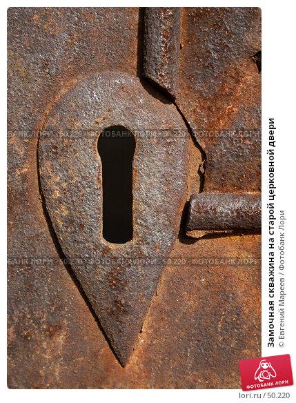 Замочная скважина на старой церковной двери, фото № 50220, снято 8 мая 2005 г. (c) Евгений Мареев / Фотобанк Лори
