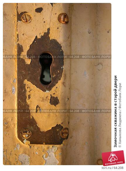 Замочная скважина в старой двери, фото № 64208, снято 22 июля 2007 г. (c) Ханыкова Людмила / Фотобанк Лори