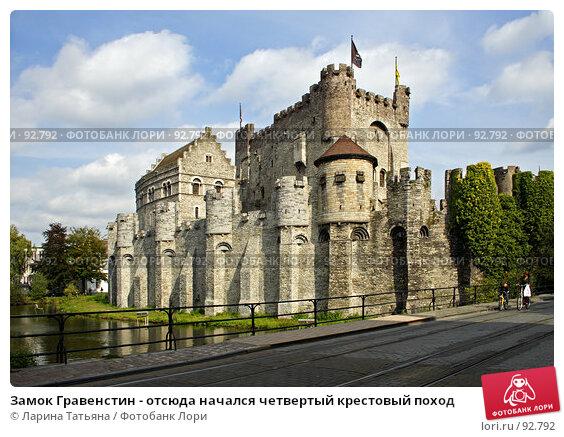 Купить «Замок Гравенстин - отсюда начался четвертый крестовый поход», фото № 92792, снято 30 сентября 2007 г. (c) Ларина Татьяна / Фотобанк Лори
