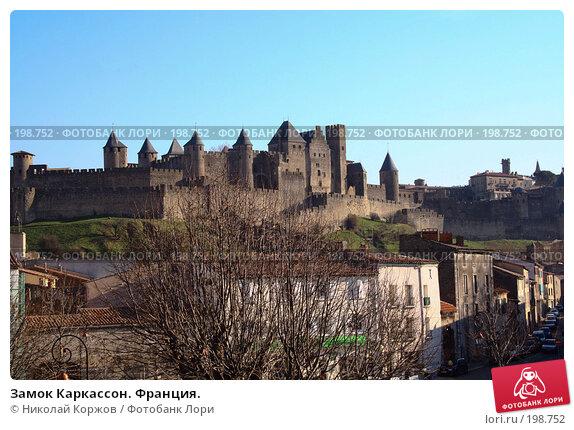 Замок Каркассон. Франция., фото № 198752, снято 30 декабря 2006 г. (c) Николай Коржов / Фотобанк Лори