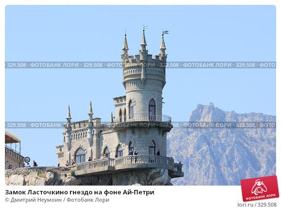 Замок Ласточкино гнездо на фоне Ай-Петри, эксклюзивное фото № 329508, снято 1 мая 2008 г. (c) Дмитрий Неумоин / Фотобанк Лори